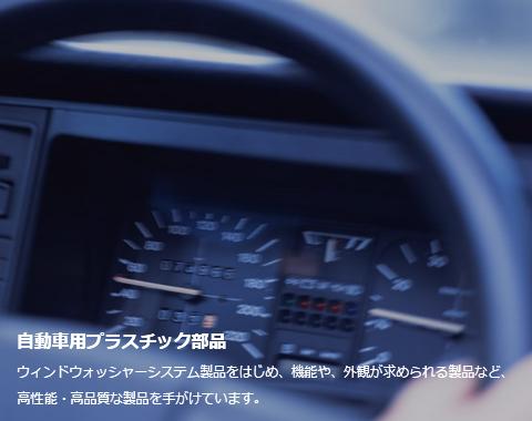 自動車用プラスチック部品:ウィンドウォッシャーシステム製品をはじめ、機能や、外観が求められる製品など、高性能・高品質な製品を手がけています。